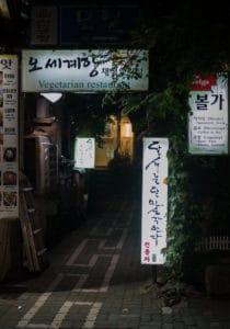 Ganz am Ende der kleinen Gasse Insa-dong 12-gil